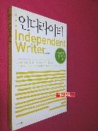 인디라이터(INDEPENDENT WRITER) //159-6