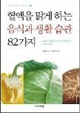 혈액을 맑게 하는 음식과 생활 습관 82가지