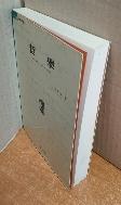 철학:사적전개와 현대의 제문제 =책등 희미한 색바램/책머리 먼지얼룩/책배 상단 점얼룩외 낙서없이 양호/실사진입니다