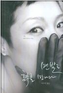 맨발로 시를 만나다 - 대한민국 라이브의 여왕 가수 이은미의 포토시집(양장본) 초판2쇄