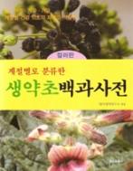 계절별로 분류한 생약초 백과사전  ((모서리 해짐,뒷표지 접힘 있슴))