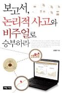 보고서, 논리적 사고와 비주얼로 승부하라 (자기계발/상품설명참조/2)