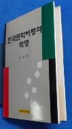 한국문학비평의 혁명 [상현서림]  /사진의 제품   ☞ 서고위치:GN 5  * [구매하시면 품절로 표기됩니다]