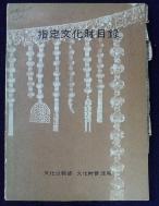 지정문화재목록 1974년 [1500부한정판]  [견출지 부착] /사진의 제품  ☞ 서고위치:MQ 3   *[구매하시면 품절로 표기 됩니다]