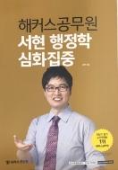 해커스 공무원 서현 행정학 심화집중