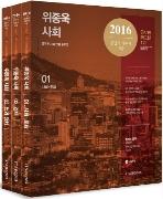 2016년 위종욱 사회 기본서 (부록포함, 비닐만 뜯은 새책) 4판4쇄