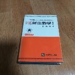 기본 해법수학1(양장) /1988년발행 /실사진첨부/202