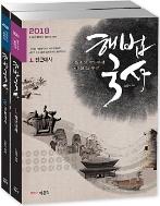 2018 노범석 해법국사 기본서 근현대사편 근현대사편(2권 중 1권)