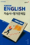 동아출판 자습서+평가문제집 고등학교 영어 / HIGH SCHOOL ENGLISH (이병민) (2015 개정 교육과정)