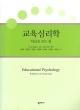 교육심리학 학급을 보는창-신종호 김동민 외