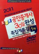 2011 공인중개사 1차 30일완성 족집게특강 - DVD 6장