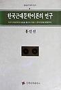 한국근대문학이론의 연구(문학아카데미 신서 10)