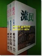 유민 流民 (고려원/한수산 소설)