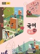 초등학교 국어 6-1 나 (2015개정교육과정) (교과서)