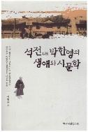 석전 박한영의 생애와 시문학 / 이병주 외