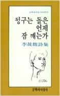 뒹구는 돌은 언제 잠 깨는가 / 이성복 / 2015.11(초판50쇄)