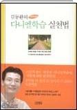 김동환의 다니엘학습 실천법 - (고등학생편) 국내최초 학년별 학기별 주별 100점 공부법 (1판1쇄)