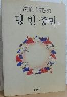 텅 빈 충만 - 법정 수상집 (누런 변색 많음)