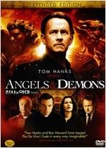 천사와 악마 확장판 [ANGELS & DEMONS] [10년 10월 소니 가을맞이 프로모션] [1disc]