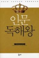 인문독해왕 [초판]