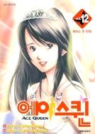에이스 퀸 1-12 완결 ☆북앤스토리☆