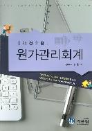 [개정2판 5쇄] 원가관리회계