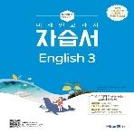 미래엔 교과서 중학 영어 3 자습서 (2015 개정 교육과정)