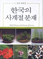 (최상급)분재재배법 한국의 사계절 분재 (1054-1)