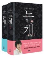 논개 세트 - 전2권