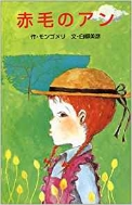 赤毛のアン (ポプラ社文庫―世界の名作文庫)  빨간머리 앤