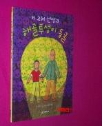 이 고쳐 선생과 해골투성이 동굴 //139-3