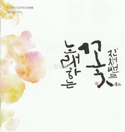 진채밴드 - 네번째 프로젝트 : 노래하는 꽃