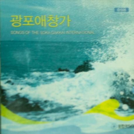 광포 애창가 가사집 포함