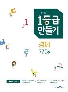 1등급 만들기 경제 775제 (2019)