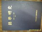 서울대학교 어학연구소 영인본 / 어학연구 20권 1984  -상세란참조