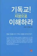 기독교 지성으로 이해하라 ///2-7