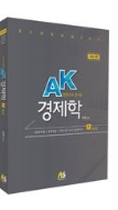 한 권으로 끝내는 AK 경제학 -개정3판★미시편만있음★ #
