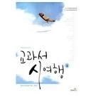 교과서 시여행1,2 -한국문학 명작선