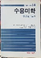 수용미학 -절판된 귀한책-아래사진참조-