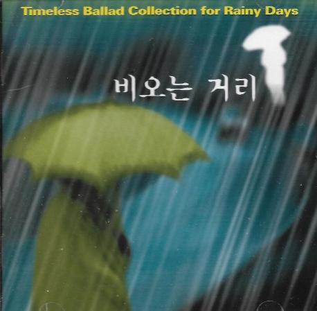 VA - 비오는 거리  * 비오는 날 어울리는 16곡의 발라드