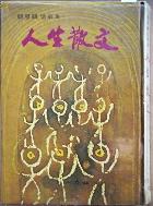 한흑구 수필집 인생산문 - 1974년 초판본