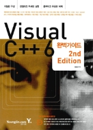 Visual C++ 6 완벽가이드 2nd Edition ★CD없음★