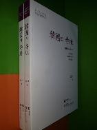 2017 한국의 사지(韓國의 寺址) 현황조사 보고서 상,하(전2권)-충청남도
