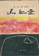 산노을 (시집) 1972년 판