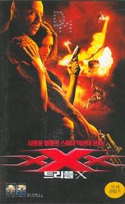 트리플 엑스:[XXX] [1disc]