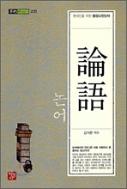 논어 論語 - 不朽 Book's 불후북스 고전 [현대인을 위한 동양고전신서]