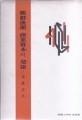 조선후기 상업자본의 발달 7판(1993년)
