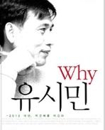 WHY 유시민  (2012년 대선 박근혜를 이긴다)