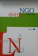 리더십과 NGO - 세계화와 시민운동 (시대가 원하는 진정한 리더십은 무엇인가,NGO의 기능을 알아보고 그 활약상을 기대한다)