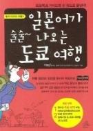 일본어가 술술 나오는 도쿄 여행 - 회화책&가이드북 한 권으로 끝낸다! 초판3쇄